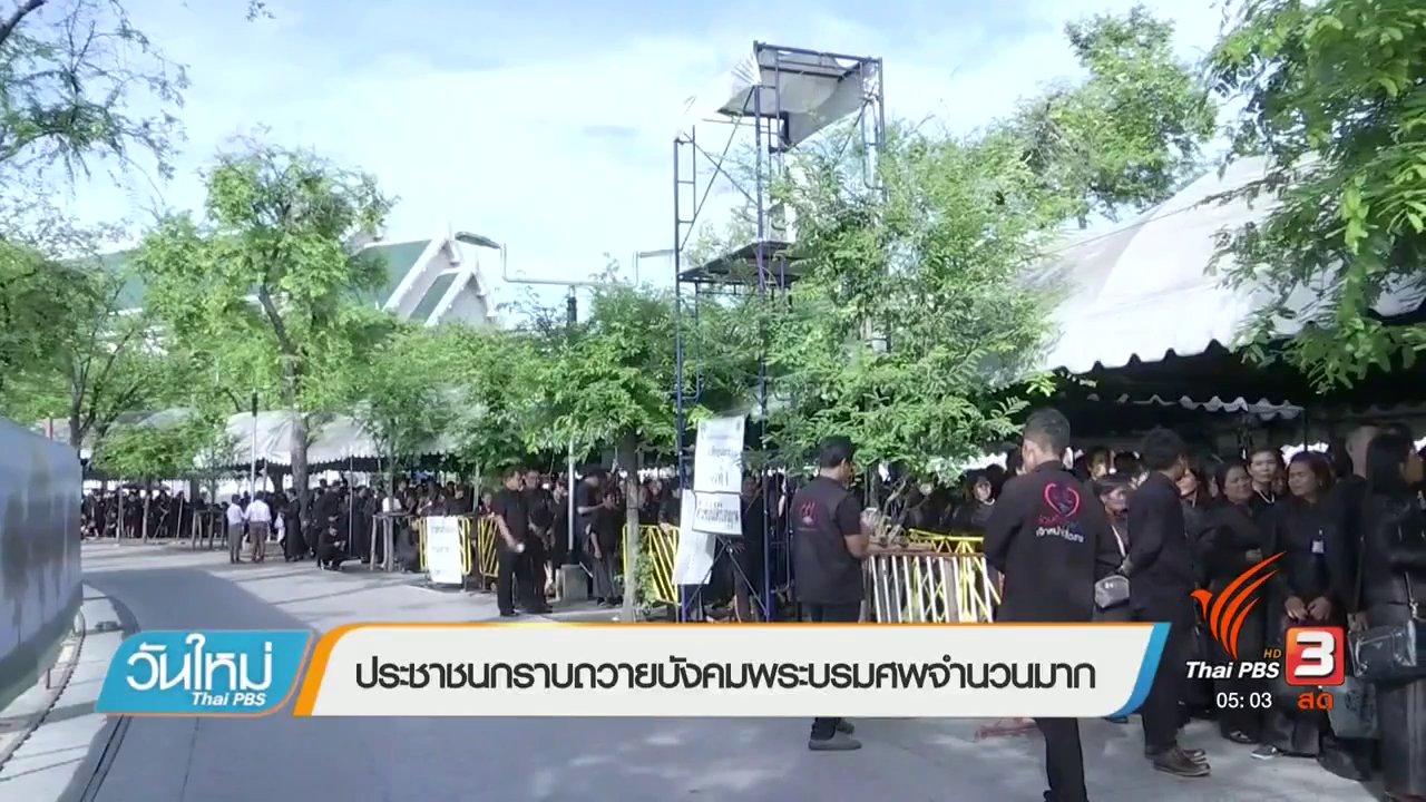 วันใหม่  ไทยพีบีเอส - ประชาชนกราบถวายบังคมพระบรมศพจำนวนมาก
