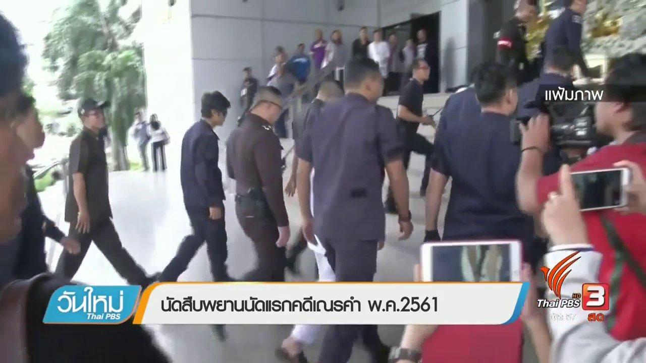 วันใหม่  ไทยพีบีเอส - นัดสืบพยานนัดแรกคดีเณรคำ พ.ค. 2561