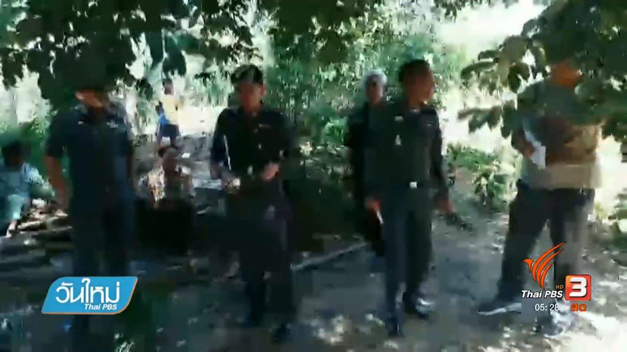 วันใหม่  ไทยพีบีเอส - ฆาตรกรรมเจ้าของไร่อ้อยคาดฆ่าชิงทรัพย์
