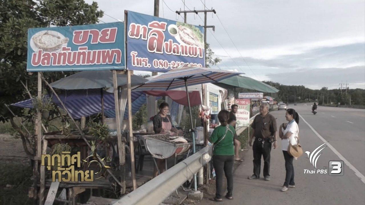 ทุกทิศทั่วไทย - อาชีพทั่วไทย : รวมกลุ่มเลี้ยงปลาทับทิม