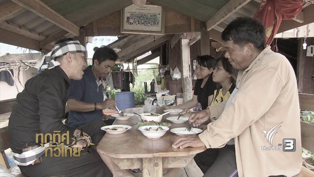 ทุกทิศทั่วไทย - วิถีทั่วไทย : อาหารพื้นบ้านจากปลาช่อน