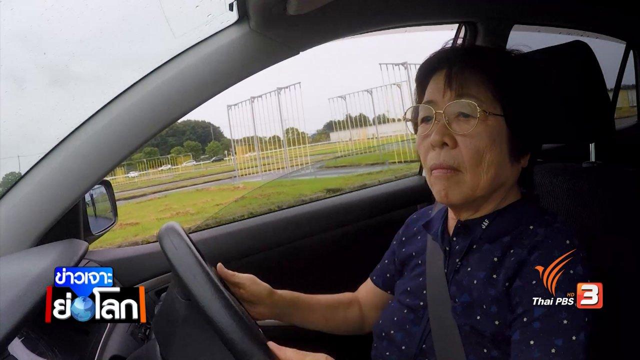 ข่าวเจาะย่อโลก - โรงเรียนสอนผู้สูงอายุขับรถในญี่ปุ่น