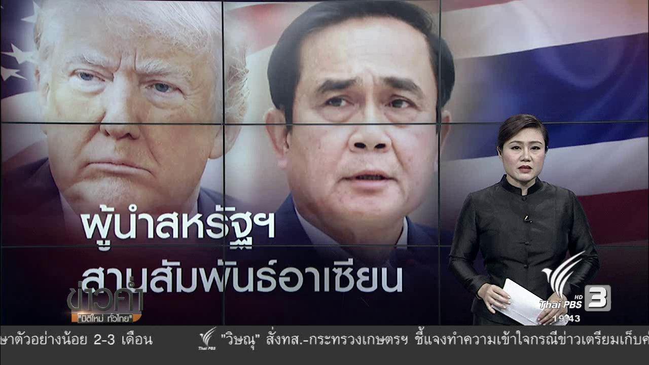 ข่าวค่ำ มิติใหม่ทั่วไทย - วิเคราะห์สถานการณ์ต่างประเทศ : ทรัมป์พบผู้นำอาเซียน