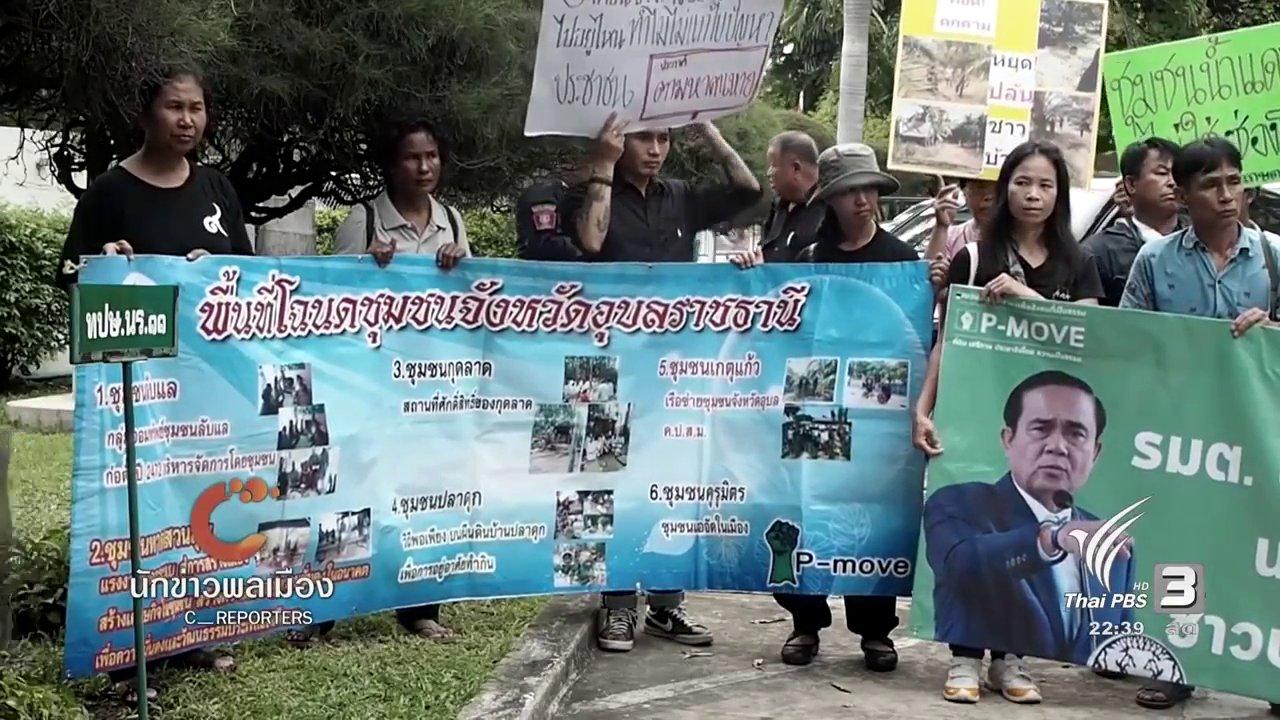 ที่นี่ Thai PBS - นักข่าวพลเมือง : พีมูปยื่นหนังสือต่อนายกฯ เร่งแก้ไขปัญหาที่ดินและทรัพยากร