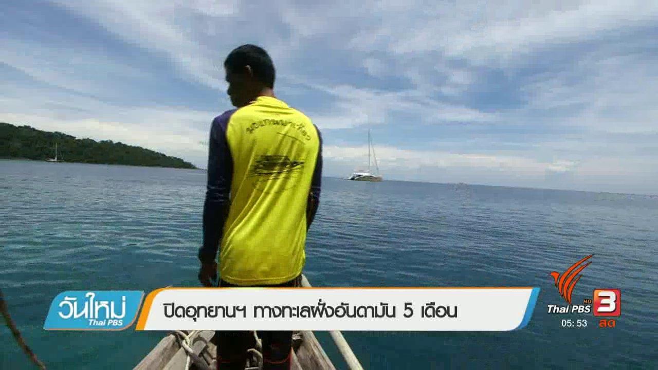 วันใหม่  ไทยพีบีเอส - ปิดอุทยานฯ ทางทะเลฝั่งอันดามัน 5 เดือน