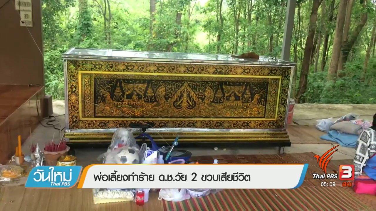 วันใหม่  ไทยพีบีเอส - พ่อเลี้ยงทำร้าย ด.ช. วัย 2 ขวบเสียชีวิต