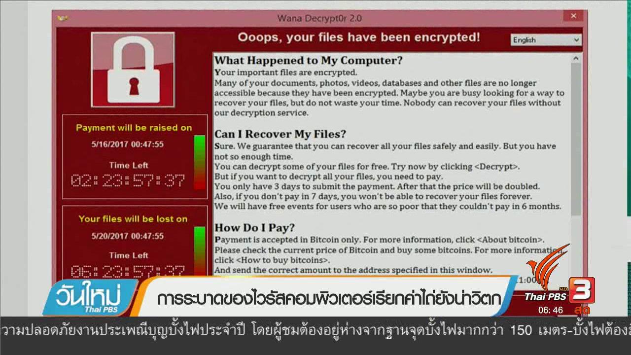 วันใหม่  ไทยพีบีเอส - การระบาดของงไวรัสคอมพิวเตอร์เรียกค่าไถ่ยังน่าวิตก