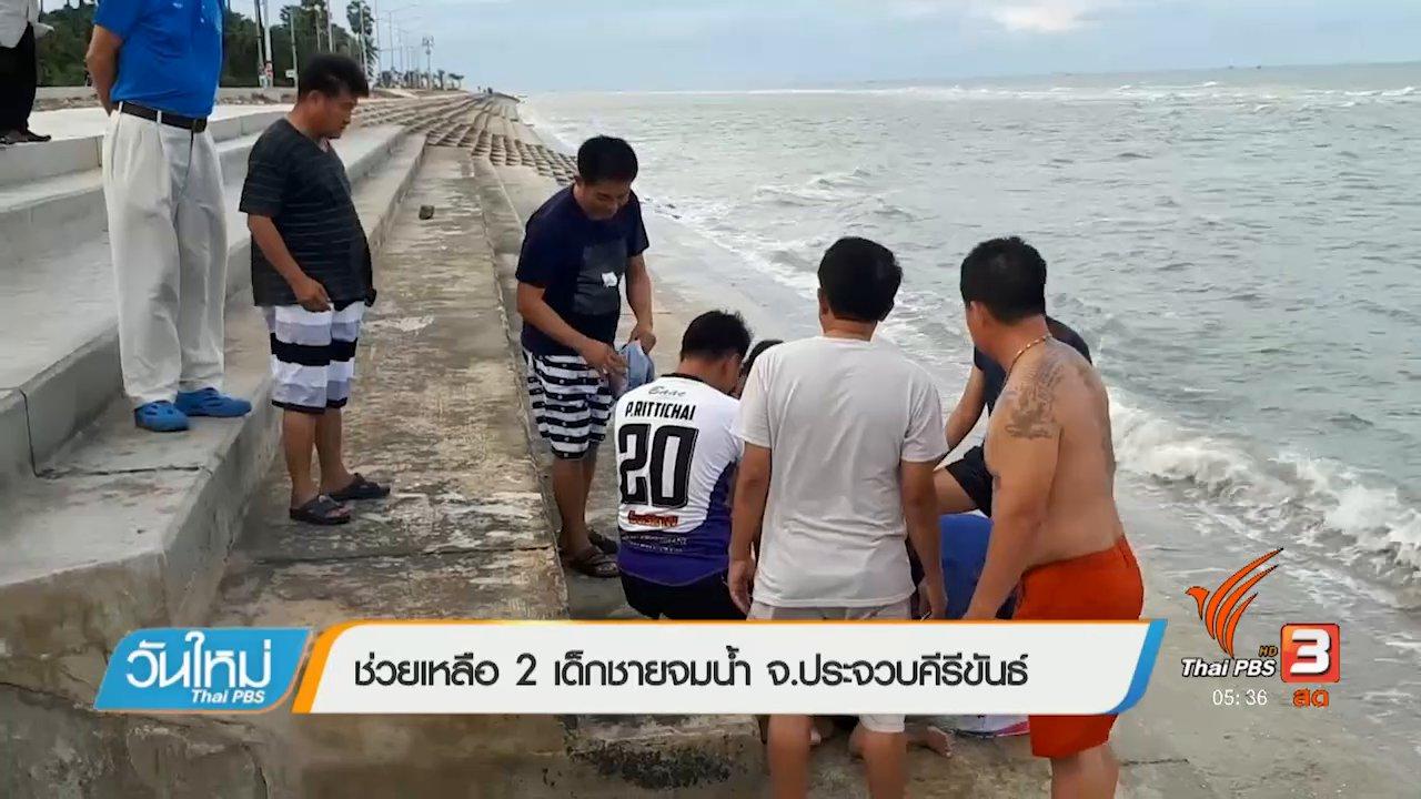 วันใหม่  ไทยพีบีเอส - ช่วยเหลือ 2 เด็กชายจมน้ำ จ.ประจวบคีรีขันธ์