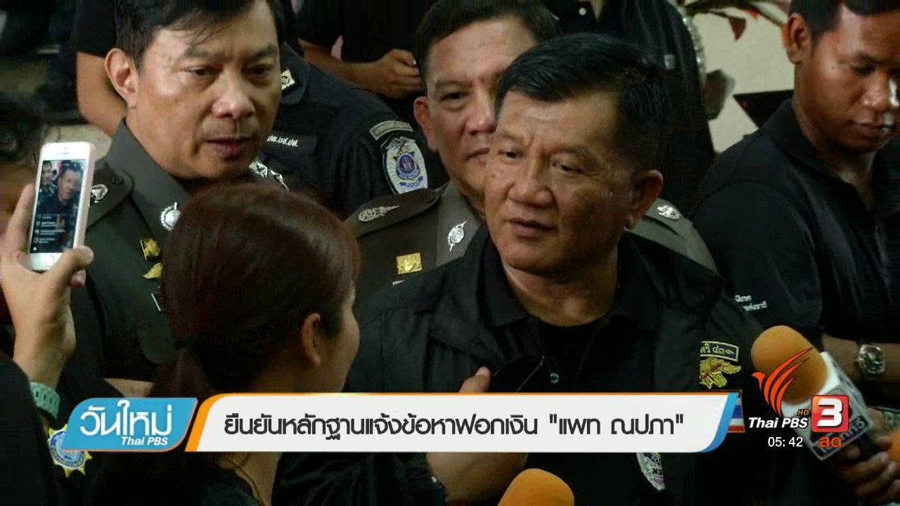 """วันใหม่  ไทยพีบีเอส - ศาลให้ประกันตัว """"แพท ณปภา"""" โดยไม่มีเงื่อนไข"""