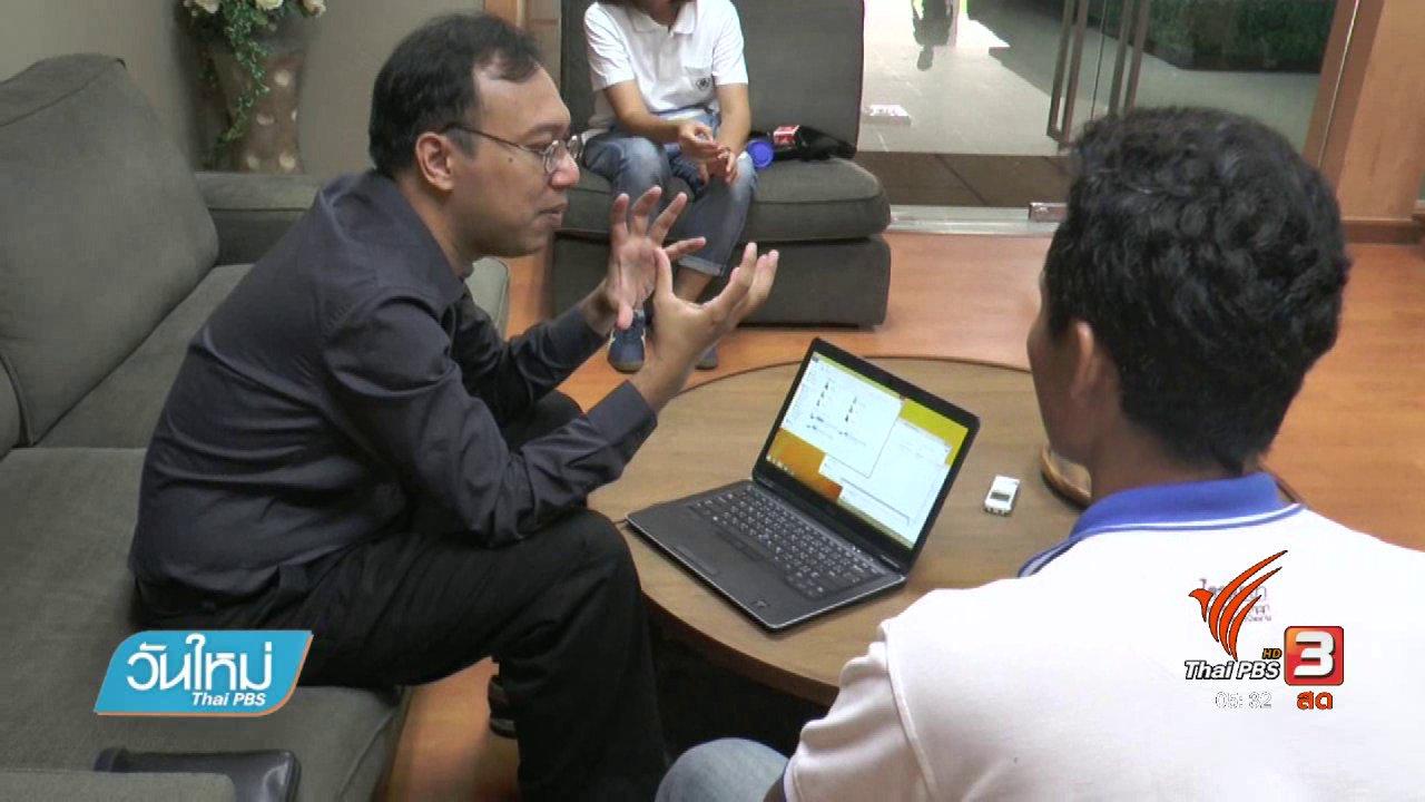 วันใหม่  ไทยพีบีเอส - นักวิชาการไทยคิดค้นโปรแกรมป้องกันมัลแวร์เรียกค่าไถ่สำเร็จ