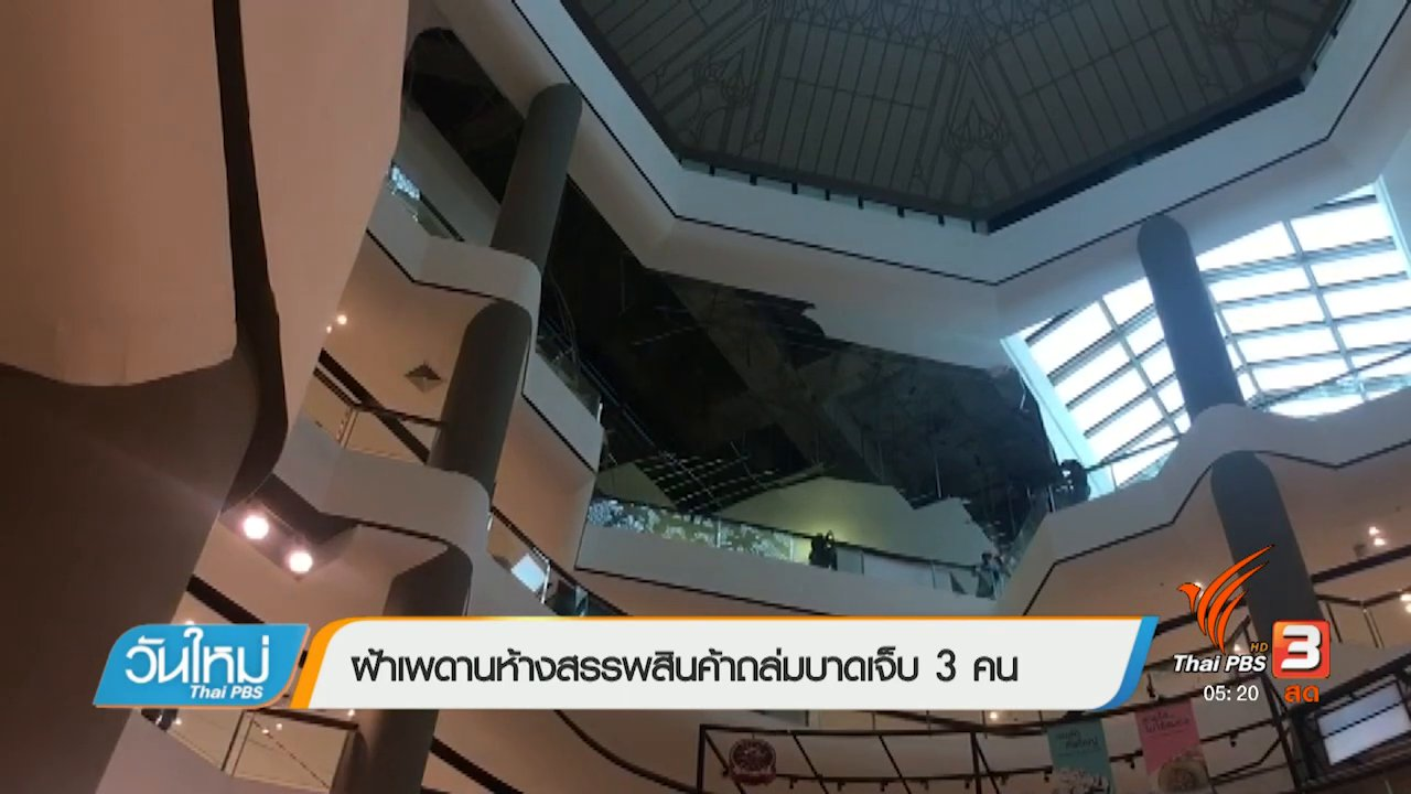 วันใหม่  ไทยพีบีเอส - ฝ้าเพดานห้างสรรพสินค้าถล่มบาดเจ็บ 3 คน