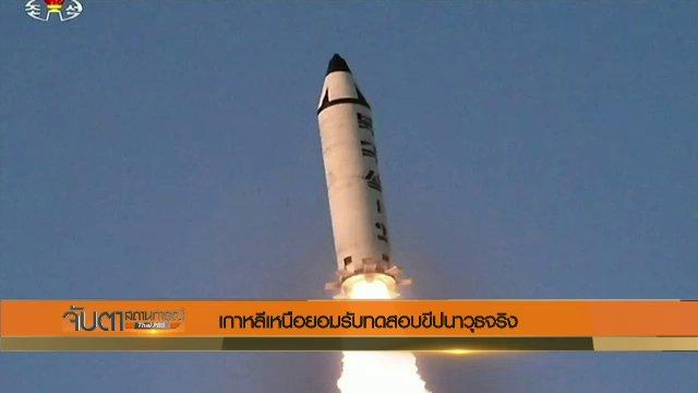 """""""เกาหลีเหนือ"""" ยืนยันประสบความสำเร็จทดสอบขีปนาวุธ"""