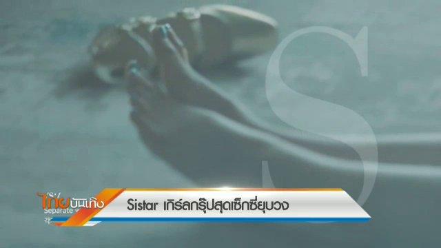แฟนเพลงเศร้า Sistar เกิร์ลกรุ๊ปสุดเซ็กซี่ยุบวง