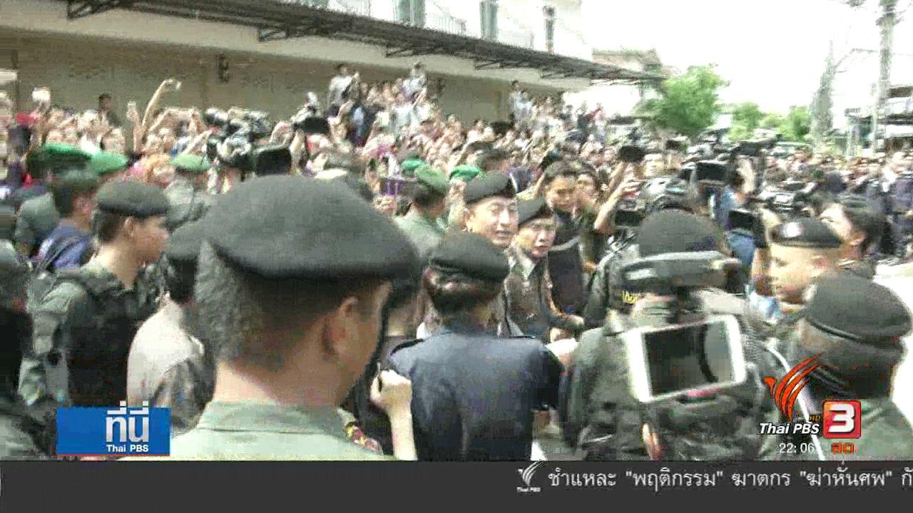 ที่นี่ Thai PBS - ผู้ต้องหาฆ่าหั่นศพ ขอโทษแม่ผู้เสียชีวิต