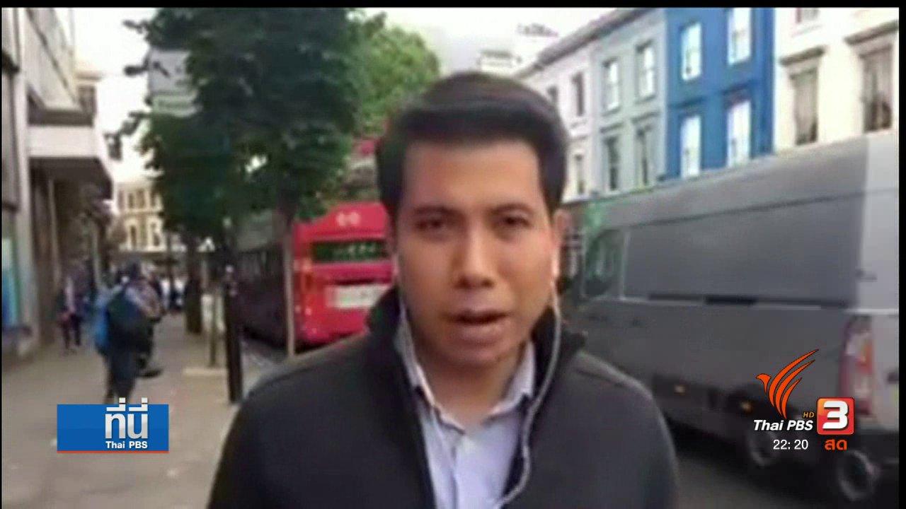 ที่นี่ Thai PBS - ไอเอส อ้างอยู่เบื้องหลังก่อการร้ายกรงลอนดอน