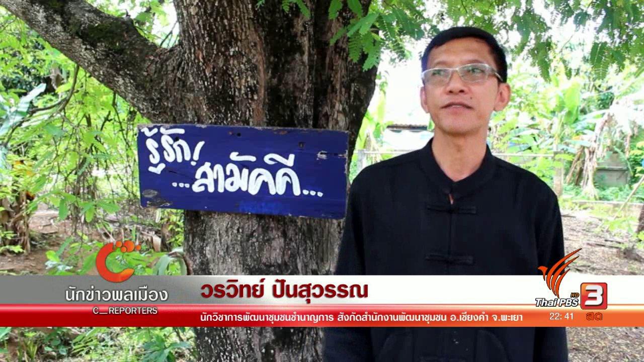 ที่นี่ Thai PBS - ชุมชนบ้านปี้ ชุมชนต้นแบบเศรษฐกิจพอเพียง จ.พะเยา