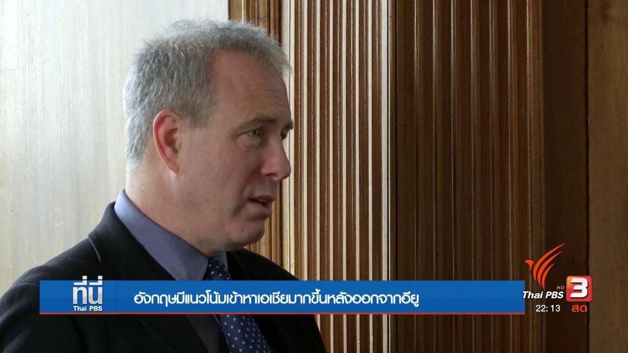 ที่นี่ Thai PBS - ผลกระทบเลือกตั้ง เมื่ออังกฤษออกจากอียู