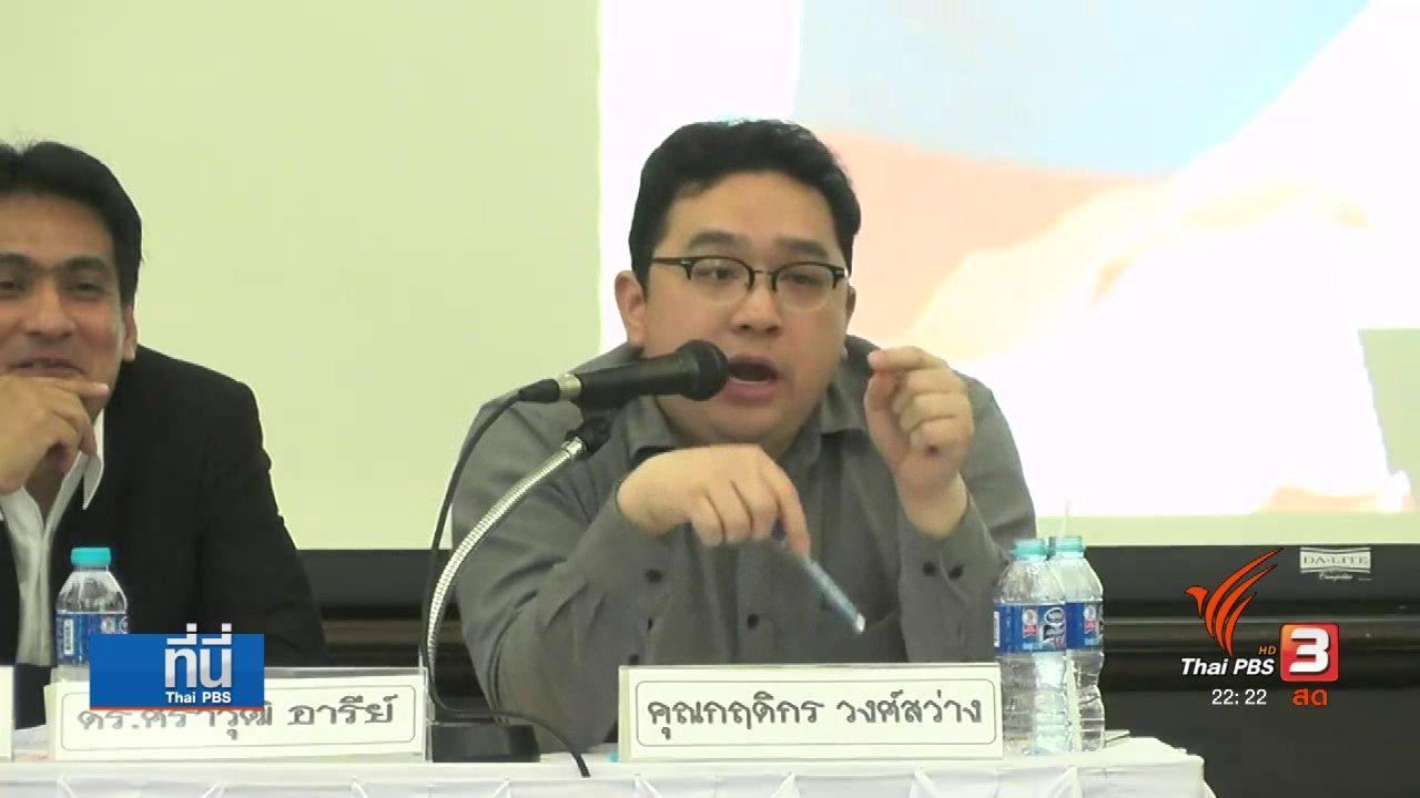 ที่นี่ Thai PBS - แนวทางป้องกันภัยก่อการร้าย