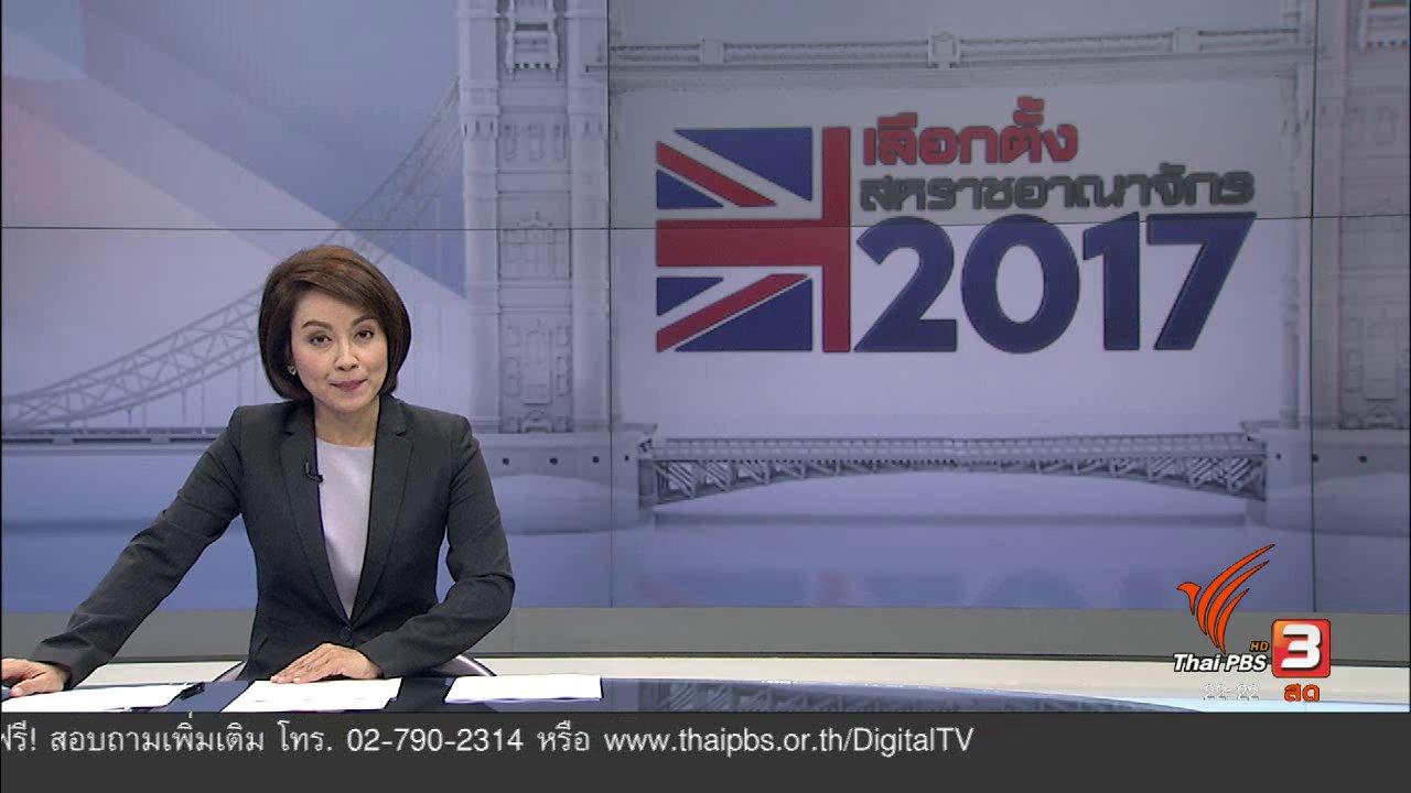 ที่นี่ Thai PBS - คนอังกฤษใช้สิทธิ์เลือกตั้ง ตัดสินเส้นทางหย่าขาดอียู