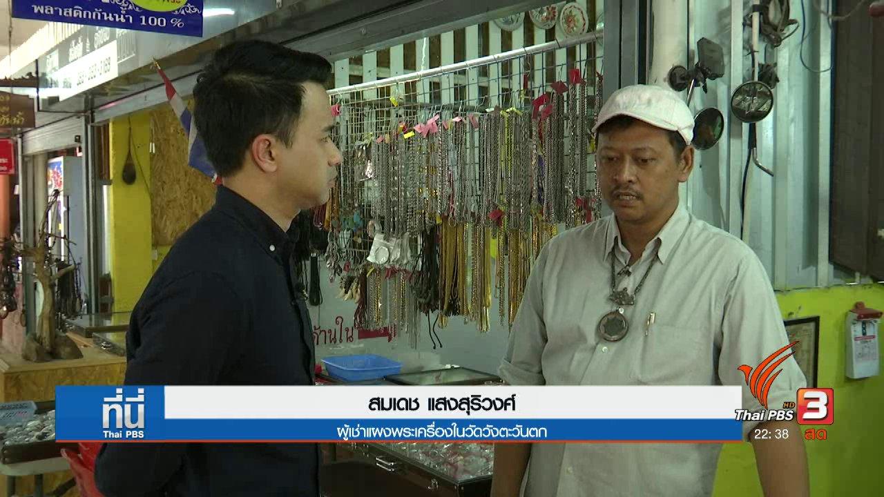 ที่นี่ Thai PBS - ปมลึกฆ่าเณรโบกปูน