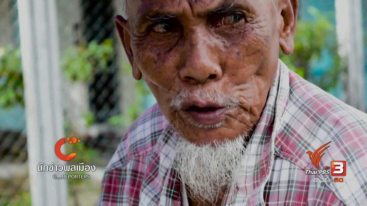 """ที่นี่ Thai PBS - นักข่าวพลเมือง : """"ตังเมสดปัตตานี"""" เคล็ดลับสานสัมพันธ์กว่า 70 ปี"""
