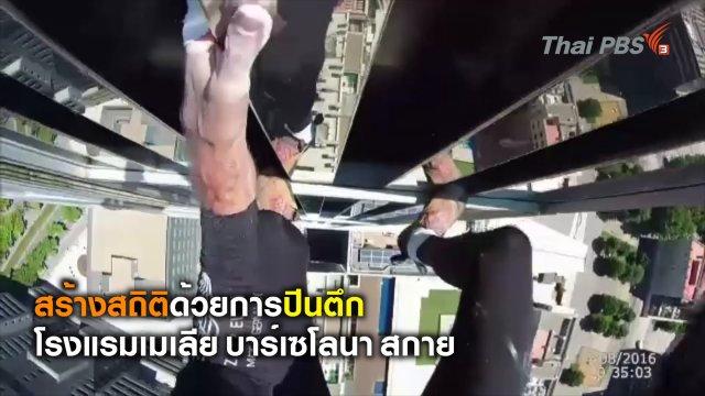"""นักปีนตึกฉายา """"สไปเดอร์แมน"""" ปีนตึกสูงระฟ้าในสเปน"""