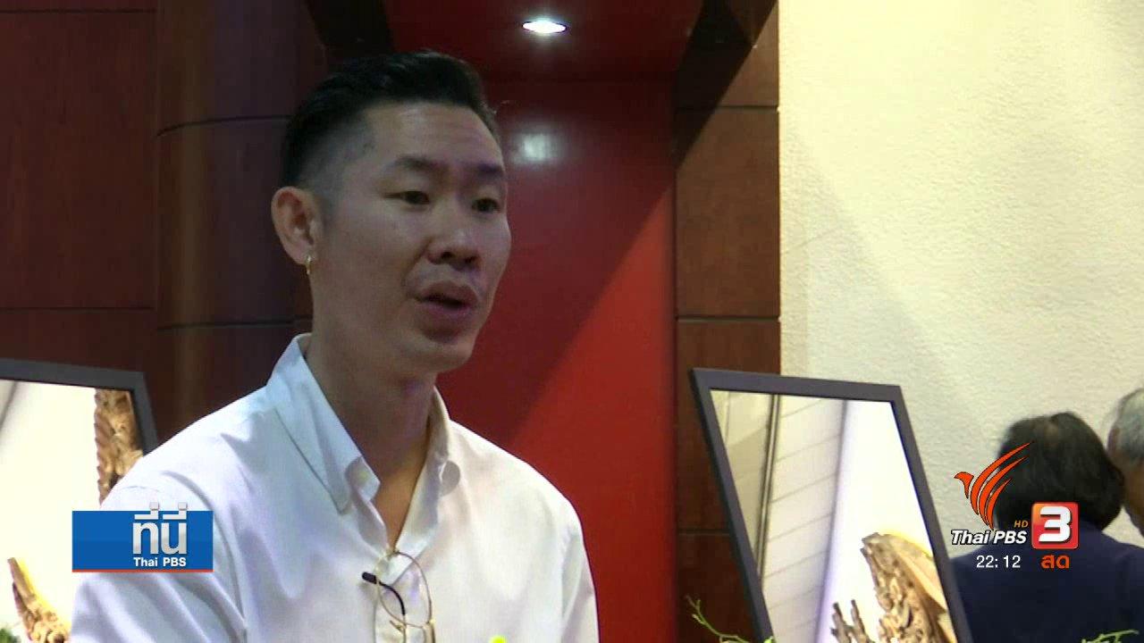 """ที่นี่ Thai PBS - """"พินัยกรรมก่อนตาย"""" ตายอย่างมีสุข"""