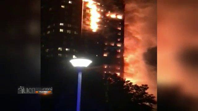 ไฟไหม้อาคารทางตะวันตกของกรุงลอนดอน จนท.อังกฤษเร่งดับเพลิง-อพยพประชาชน