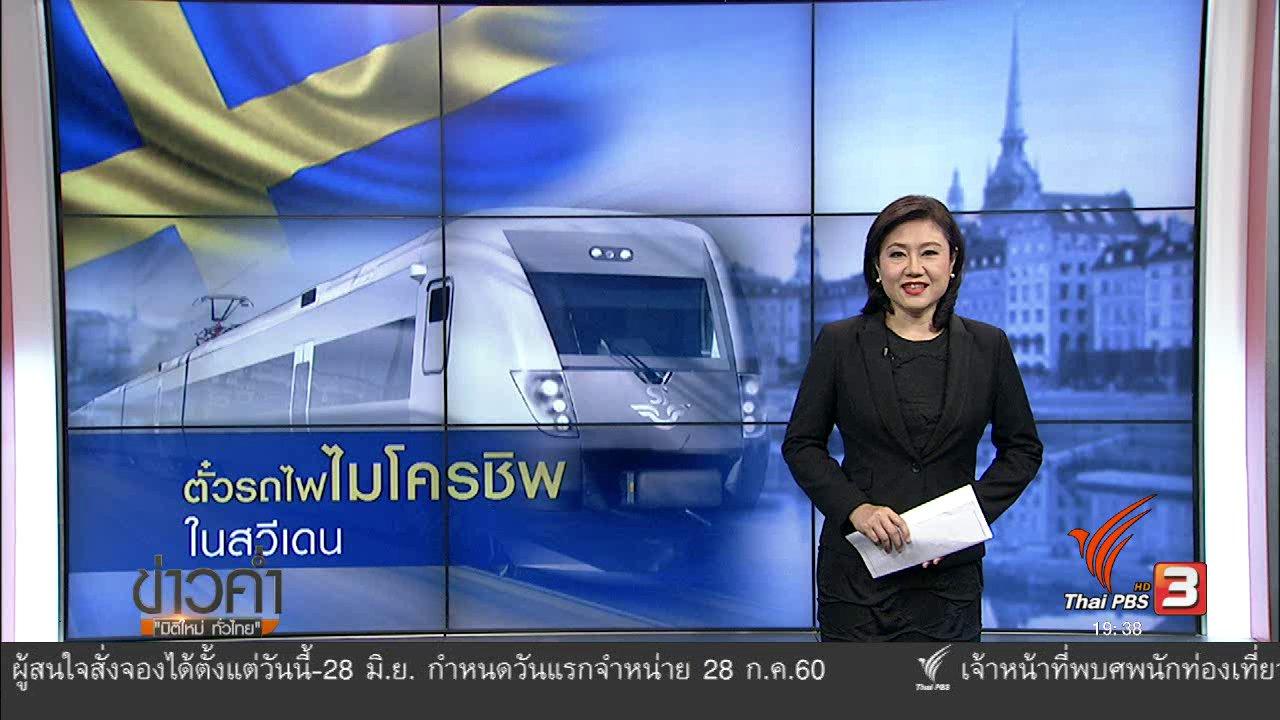 ข่าวค่ำ มิติใหม่ทั่วไทย - วิเคราะห์สถานการณ์ต่างประเทศ : ตั๋วรถไฟไมโครชิพในสวีเดน