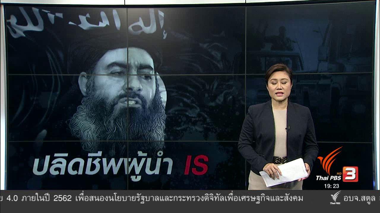ข่าวค่ำ มิติใหม่ทั่วไทย - วิเคราะห์สถานการณ์ต่างประเทศ : ปลิดชีพผู้นำ IS