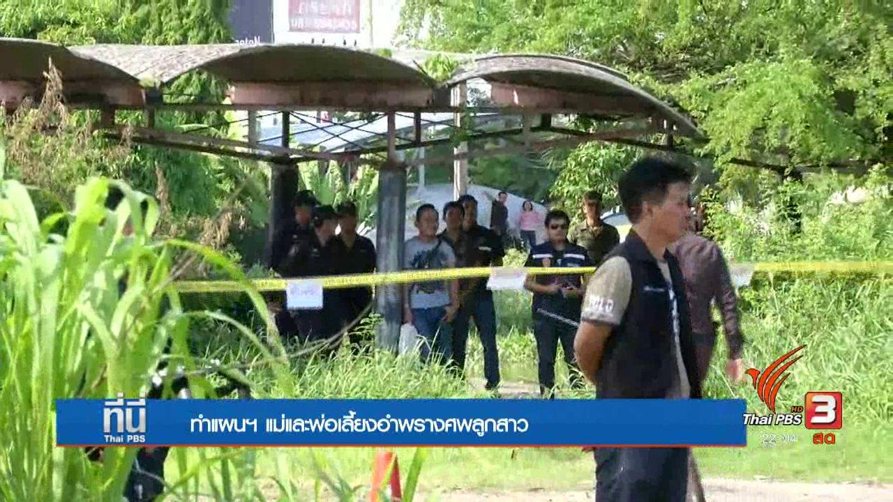 ที่นี่ Thai PBS - ทำแผนฯ แม่และพ่อเลี้ยงอำพรางศพลูกสาว