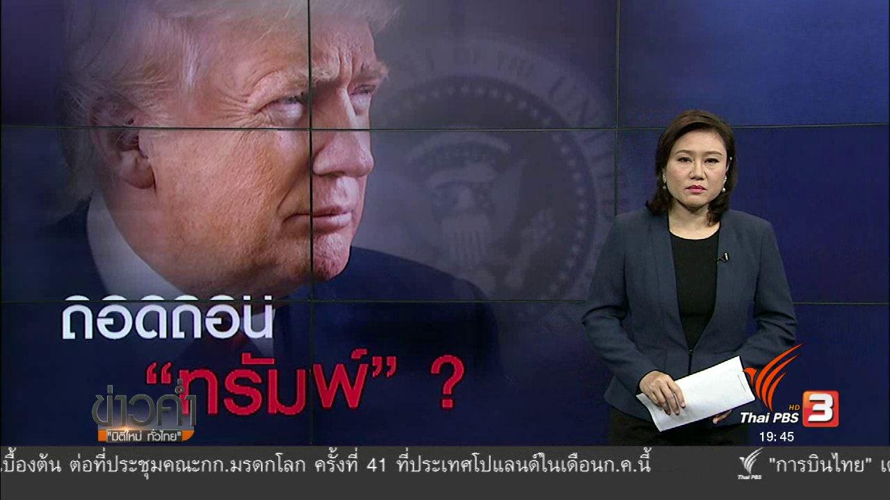 ข่าวค่ำ มิติใหม่ทั่วไทย - วิเคราะห์สถานการณ์ต่างประเทศ : ถอดถอนทรัมพ์