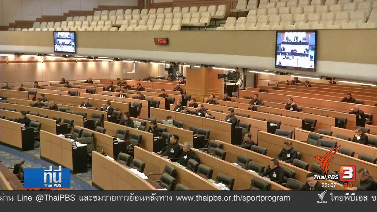 ที่นี่ Thai PBS - สนช.พิจารณากฎหมายพรรคการเมือง