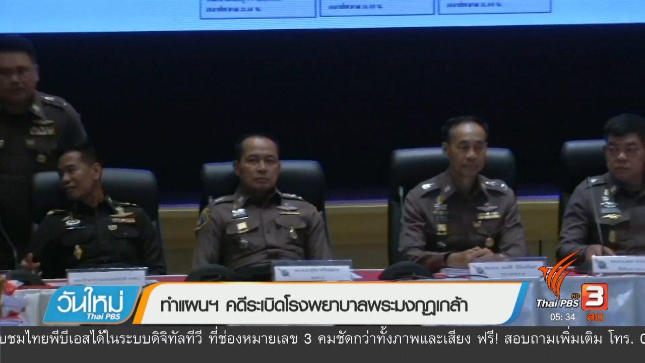 วันใหม่  ไทยพีบีเอส - ทำแผนฯ คดีระเบิดโรงพยาบาลพระมงกุฎเกล้า