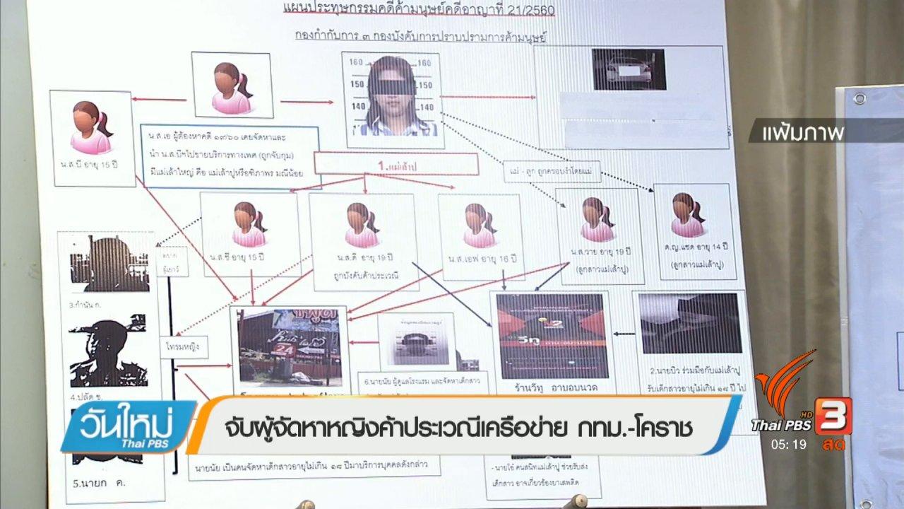 วันใหม่  ไทยพีบีเอส - จับผู้จัดหาหญิงค้าประเวณีเครือข่าย กทม.- โคราช