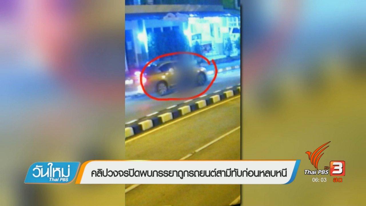 วันใหม่  ไทยพีบีเอส - คลิปวงจรปิดพบภรรยาถูกรถยนต์สามีทับก่อนหลบหนี