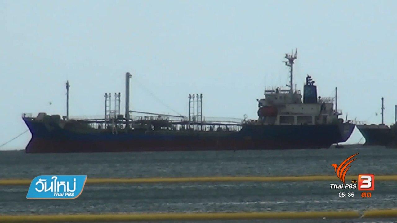 วันใหม่  ไทยพีบีเอส - โจรสลัดปล้นเรือบรรทุกน้ำมัน