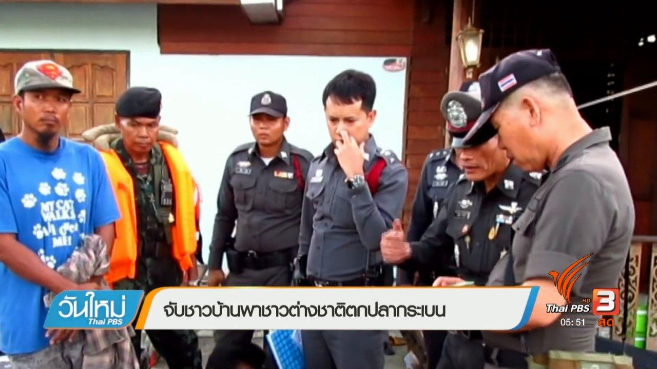 วันใหม่  ไทยพีบีเอส - จับชาวบ้านพาชาวต่างชาติตกปลากระเบน