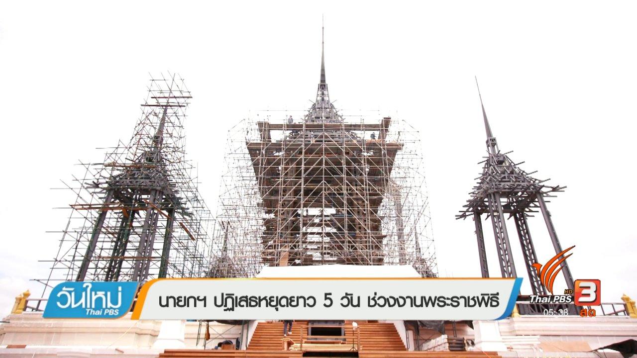 วันใหม่  ไทยพีบีเอส - นายกฯ ปฏิเสธหยุดยาว 5 วัน ช่วงงานพระราชพิธี