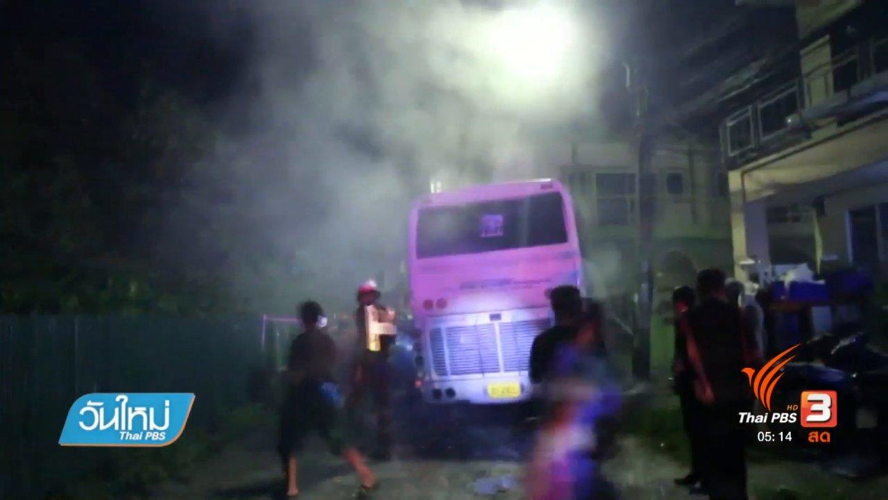 วันใหม่  ไทยพีบีเอส - เกิดอุบัติเหตุรถบัสนักท่องเที่ยวป่าตอง เสียชีวิต 1 คน