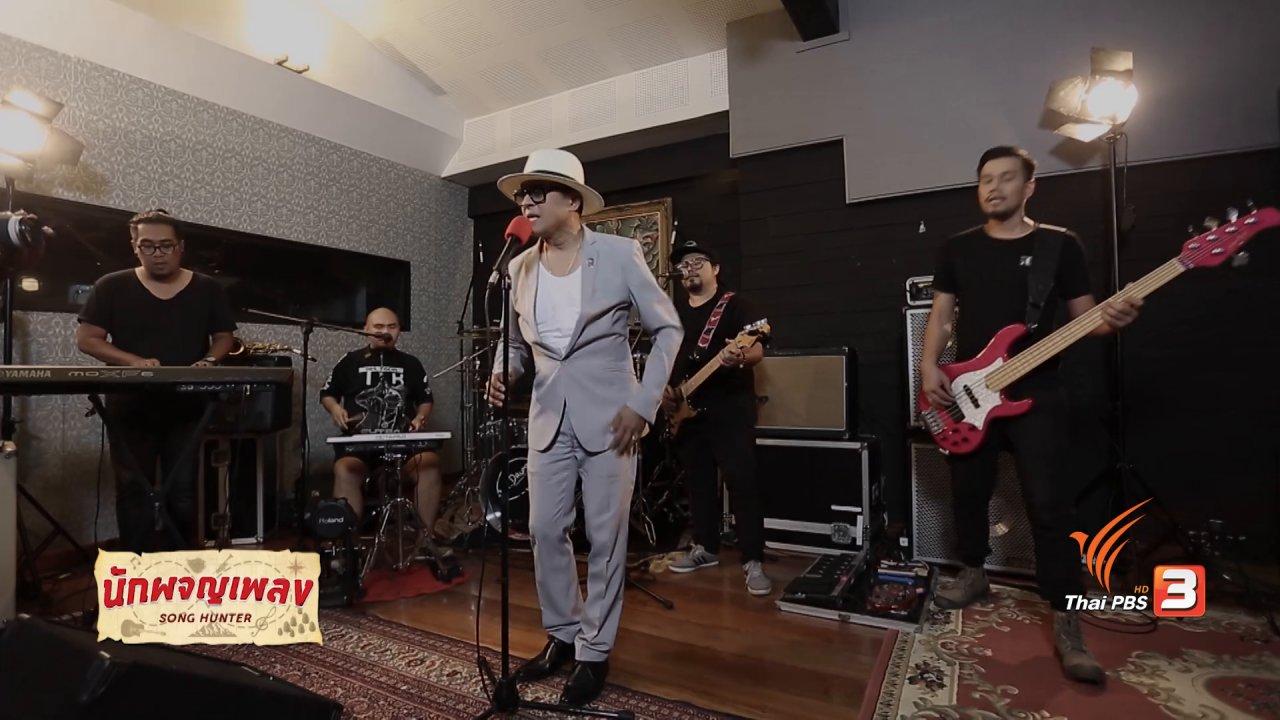 นักผจญเพลง - ชัดเจน - ติ๊ก ชิโร่
