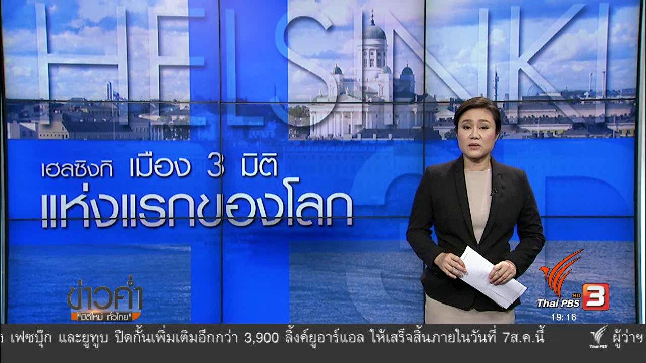 ข่าวค่ำ มิติใหม่ทั่วไทย - วิเคราะห์สถานการณ์ต่างประเทศ :  เฮลซิงกิ เมือง 3 มิติ แห่งแรกของโลก