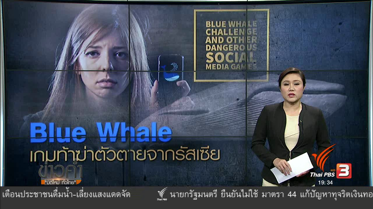 ข่าวค่ำ มิติใหม่ทั่วไทย - วิเคราะห์สถานการณ์ต่างประเทศ :  เกมท้าฆ่าตัวตาย