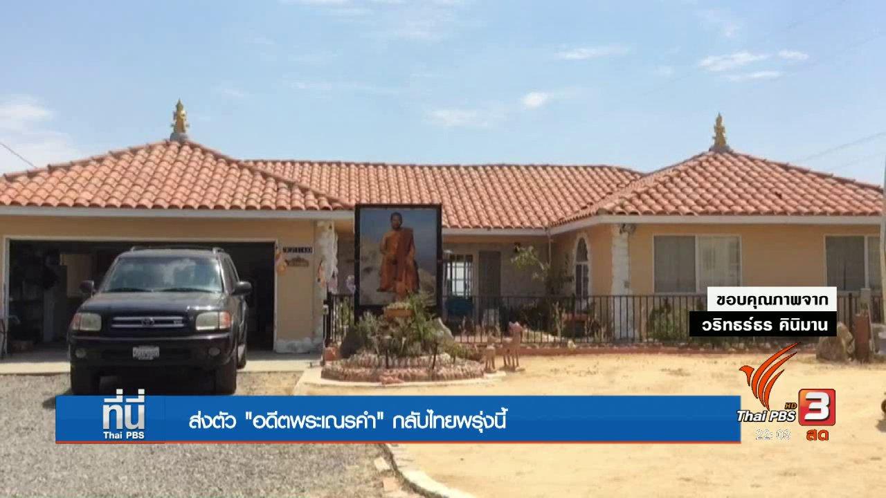 """ที่นี่ Thai PBS - """"อดีตเณรคำ"""" ไม่อุทธรณ์ กลับถึงไทยพรุ่งนี้"""