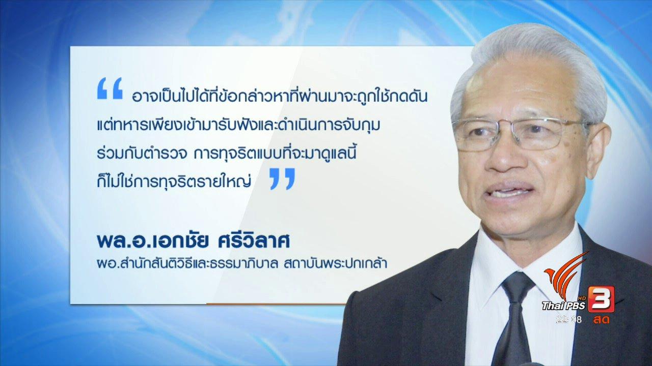 ที่นี่ Thai PBS - คสช. สั่งกองทัพแก้ปัญหาทุจริต