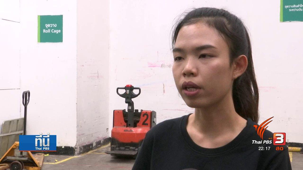 ที่นี่ Thai PBS - ส่งต่ออาหารขายไม่หมดสู่ผู้มีรายได้น้อย