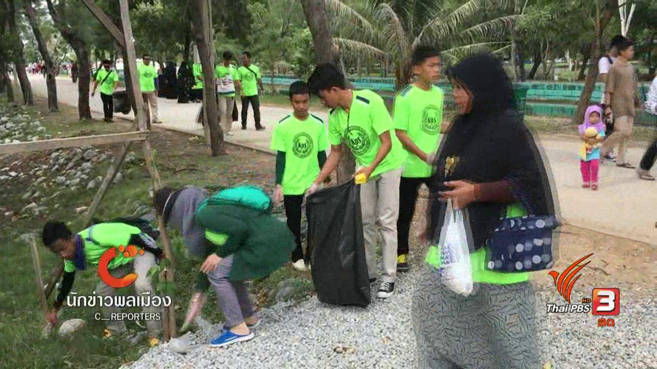 ที่นี่ Thai PBS - นักข่าวพลเมือง : เยาวชนในพื้นที่ชายแดนใต้อาสาจัดการขยะเพื่อบ้านเรา
