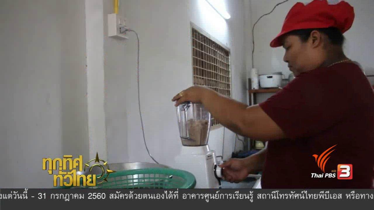 ทุกทิศทั่วไทย - ชุมชนทั่วไทย : มังคุดกวน