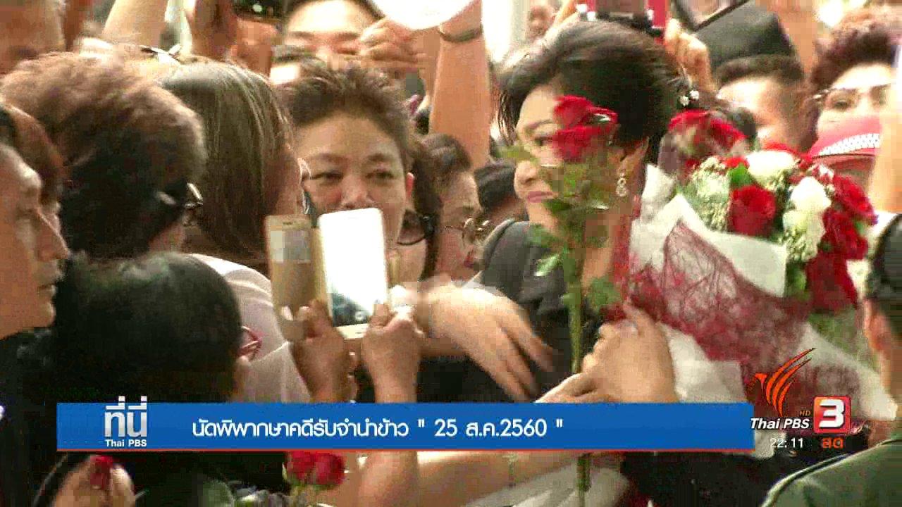 """ที่นี่ Thai PBS - โค้งสุดท้ายคดีจำนำข้าว """"ยิ่งลักษณ์"""" เตรียมแถลงปิดคดี"""