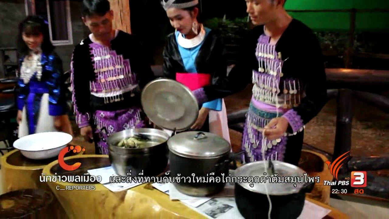 ที่นี่ Thai PBS - นักข่าวพลเมือง : อาหารพื้นเมืองชนเผาม้ง บ้านปางม่วง จ.พะเยา